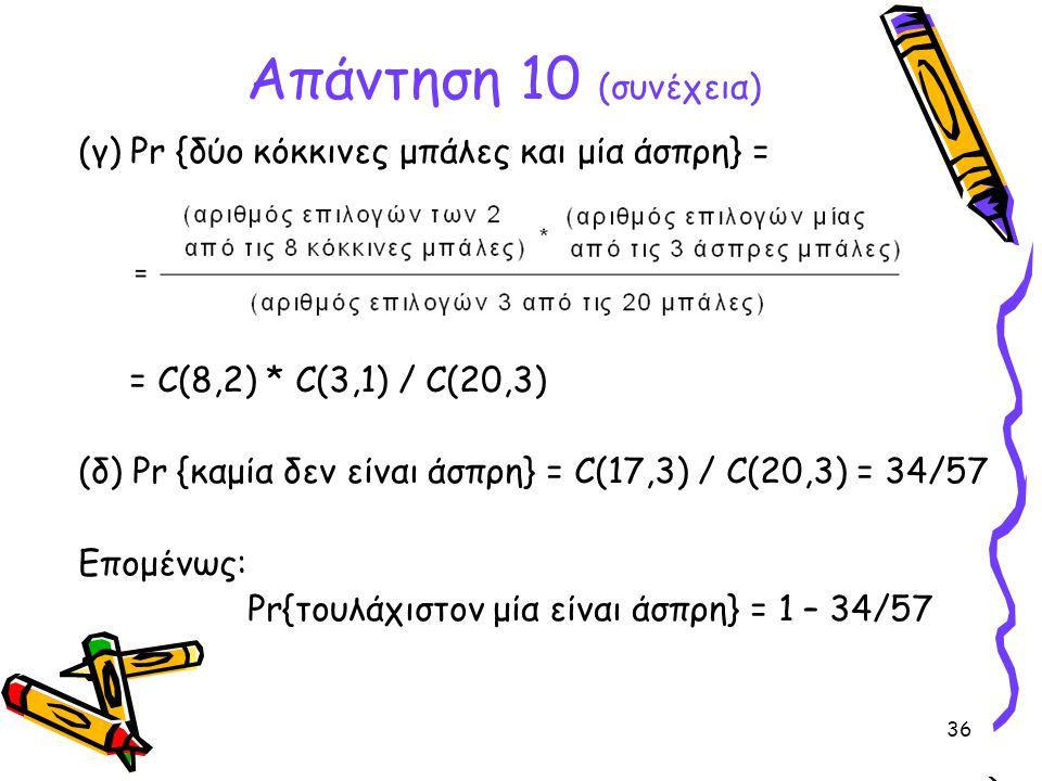 Απάντηση 10 (συνέχεια) (γ) Pr {δύο κόκκινες μπάλες και μία άσπρη} =