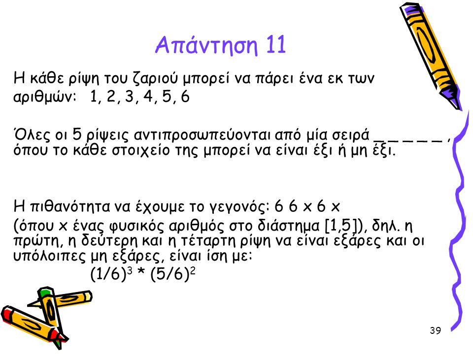Απάντηση 11 Η κάθε ρίψη του ζαριού μπορεί να πάρει ένα εκ των. αριθμών: 1, 2, 3, 4, 5, 6.