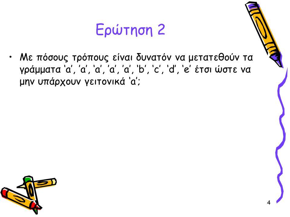 Ερώτηση 2