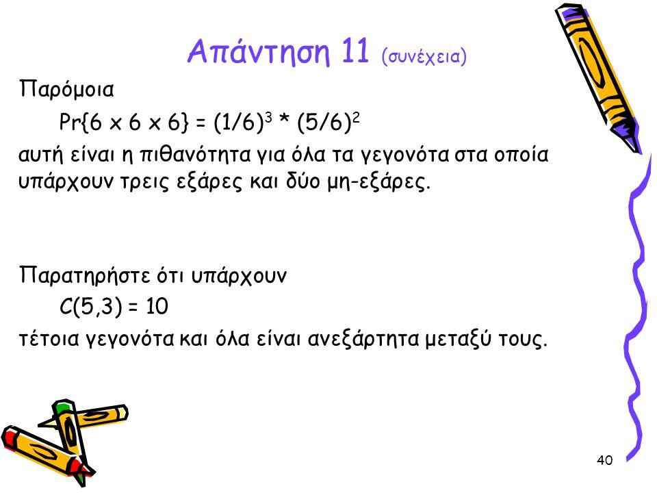 Απάντηση 11 (συνέχεια) Παρόμοια Pr{6 x 6 x 6} = (1/6)3 * (5/6)2