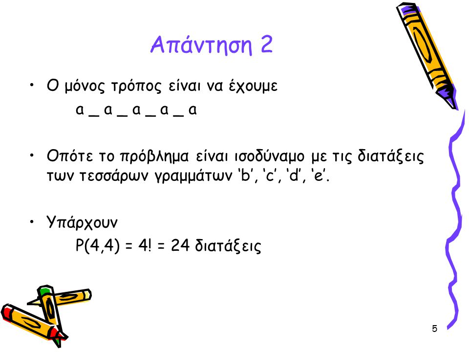 Απάντηση 2 Ο μόνος τρόπος είναι να έχουμε a _ a _ a _ a _ a