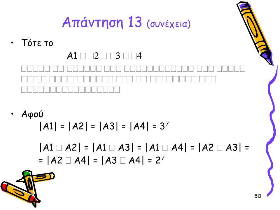 Απάντηση 13 (συνέχεια) Τότε το. Α1 È Α2 È Α3 È Α4.