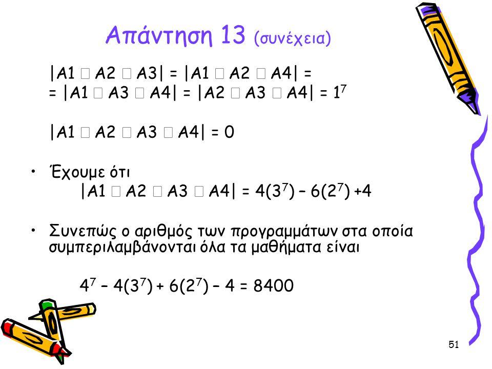 Απάντηση 13 (συνέχεια) |Α1 Ç Α2 Ç Α3| = |Α1 Ç Α2 Ç Α4| =
