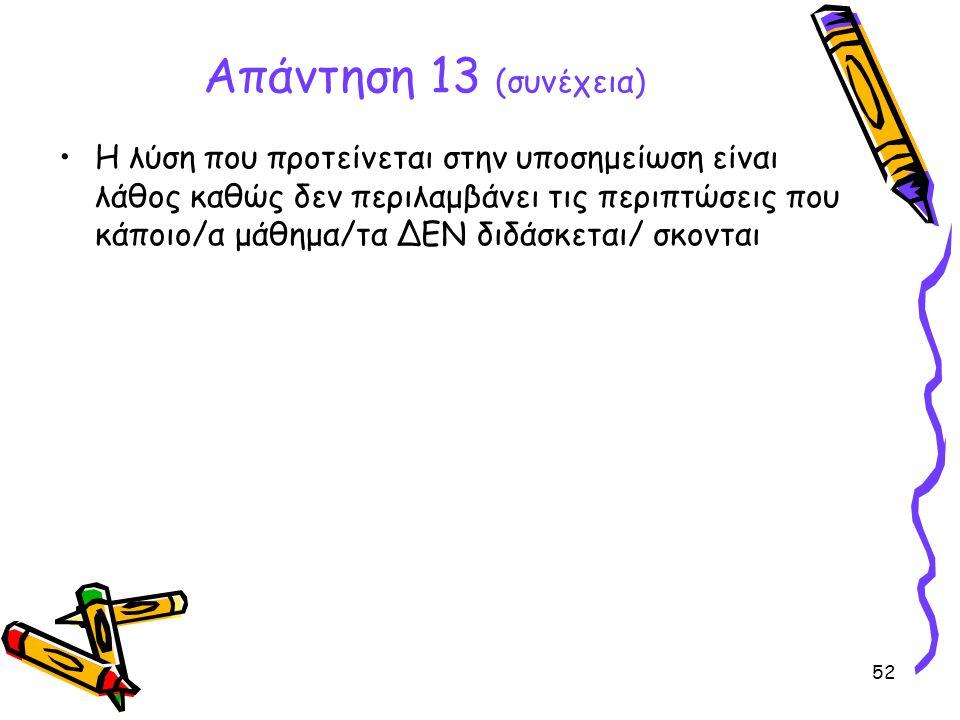 Απάντηση 13 (συνέχεια)