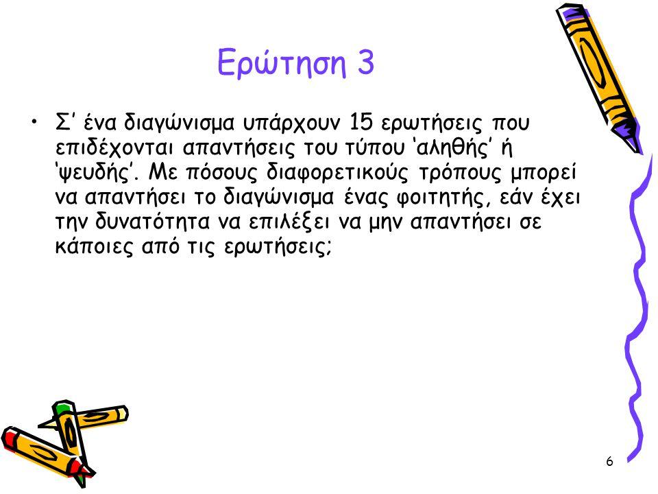 Ερώτηση 3