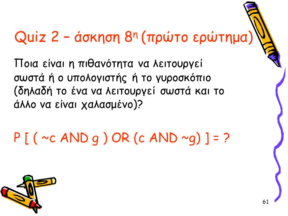 Quiz 2 – άσκηση 8η (πρώτο ερώτημα)