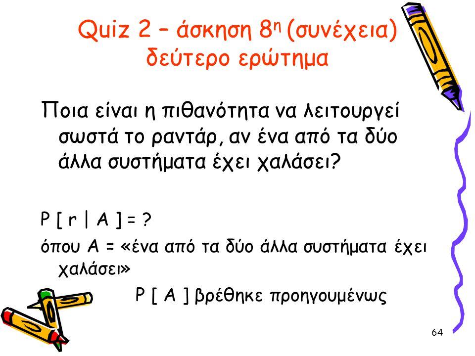 Quiz 2 – άσκηση 8η (συνέχεια) δεύτερο ερώτημα