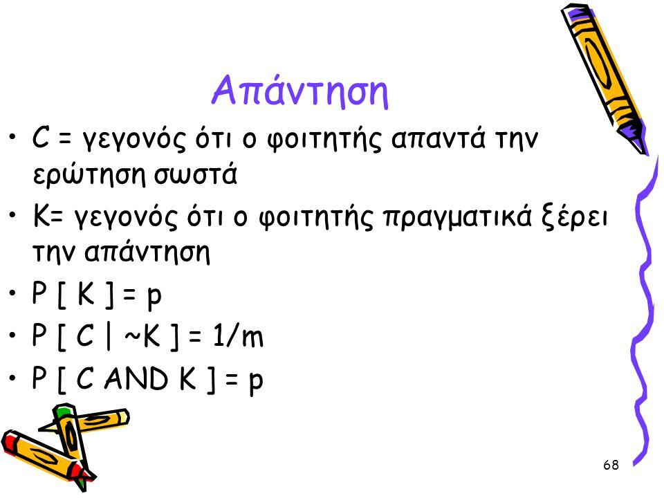 Απάντηση C = γεγονός ότι ο φοιτητής απαντά την ερώτηση σωστά