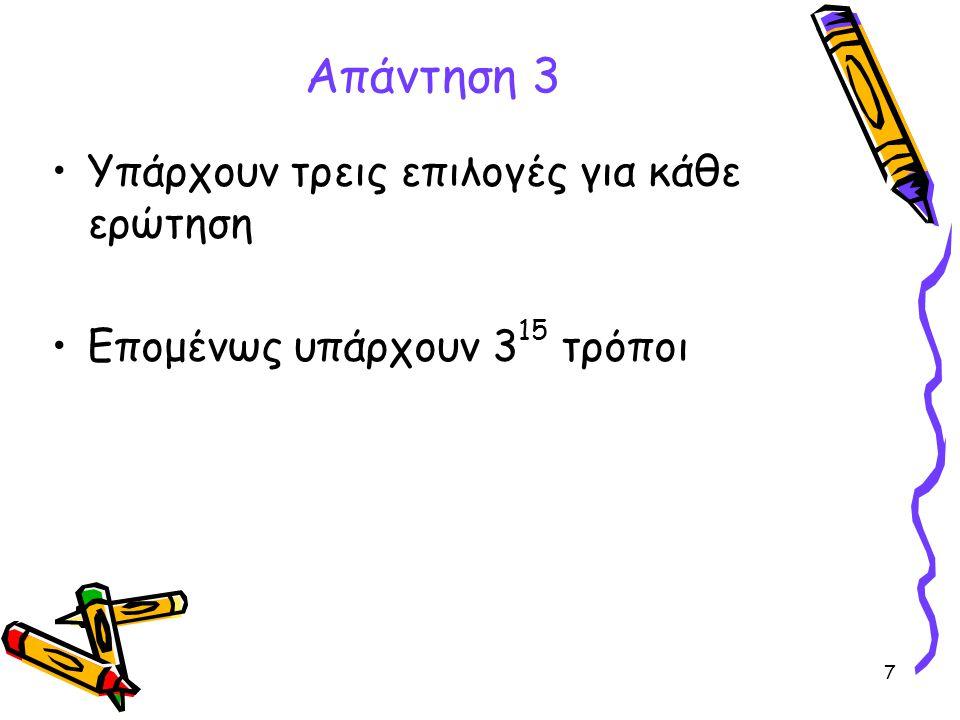 Απάντηση 3 Υπάρχουν τρεις επιλογές για κάθε ερώτηση