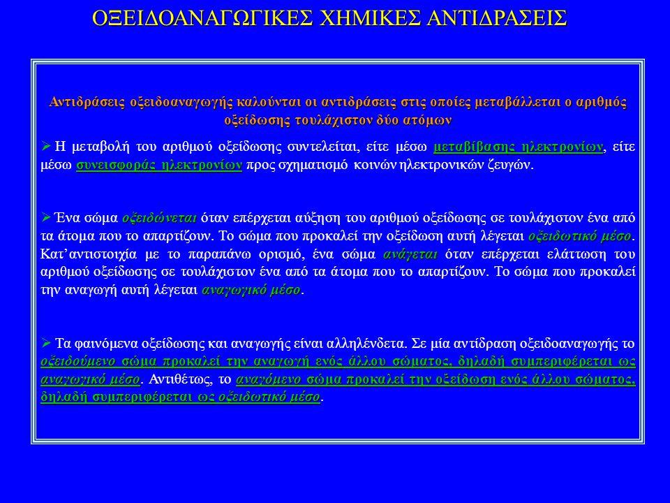 ΟΞΕΙΔΟΑΝΑΓΩΓΙΚΕΣ ΧΗΜΙΚΕΣ ΑΝΤΙΔΡΑΣΕΙΣ
