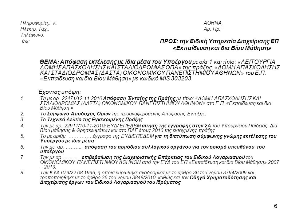 fax: ΠΡΟΣ: την Ειδική Υπηρεσία Διαχείρισης ΕΠ