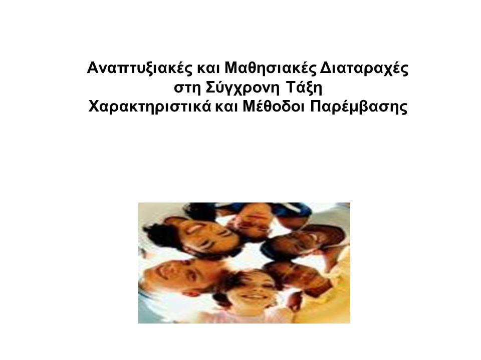 Αναπτυξιακές και Μαθησιακές Διαταραχές στη Σύγχρονη Τάξη Χαρακτηριστικά και Μέθοδοι Παρέμβασης