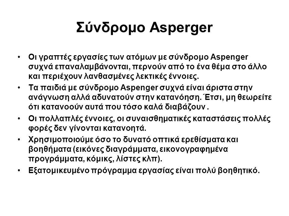 Σύνδρομο Asperger