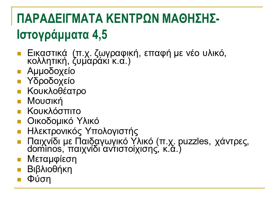 ΠΑΡΑΔΕΙΓΜΑΤΑ ΚΕΝΤΡΩΝ ΜΑΘΗΣΗΣ-Ιστογράμματα 4,5