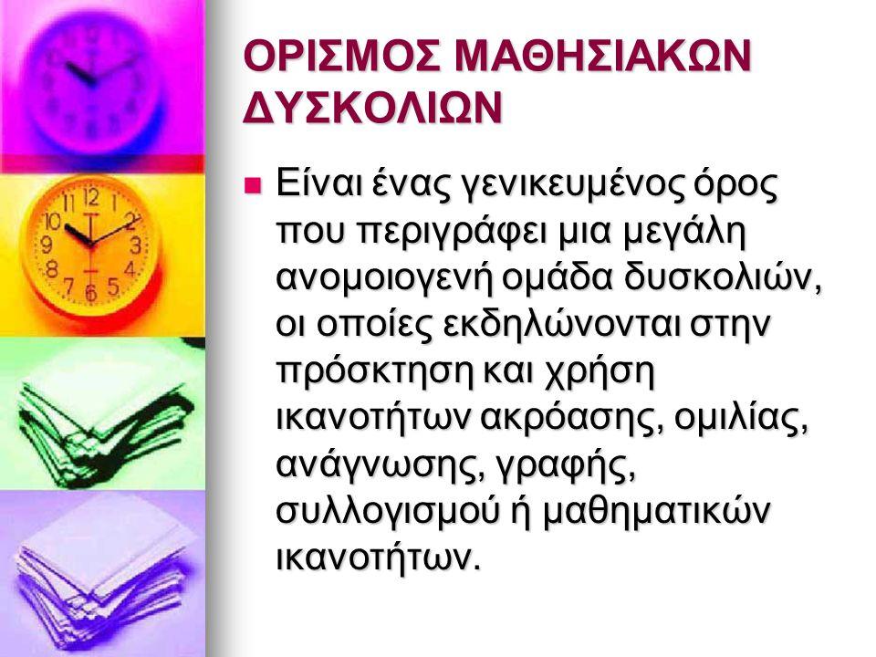 ΟΡΙΣΜΟΣ ΜΑΘΗΣΙΑΚΩΝ ΔΥΣΚΟΛΙΩΝ