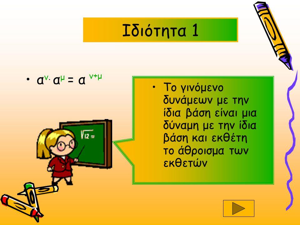 Ιδιότητα 1 αν. αμ = α. ν+μ.