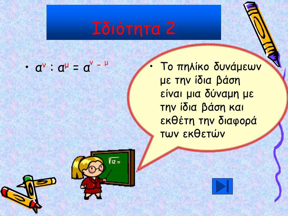Ιδιότητα 2 ν - μ. αν : αμ = α.