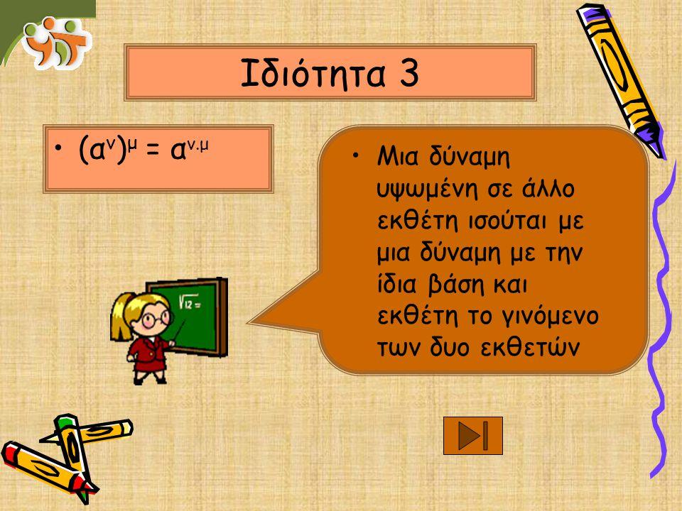 Ιδιότητα 3 (αν)μ = α. ν.μ.