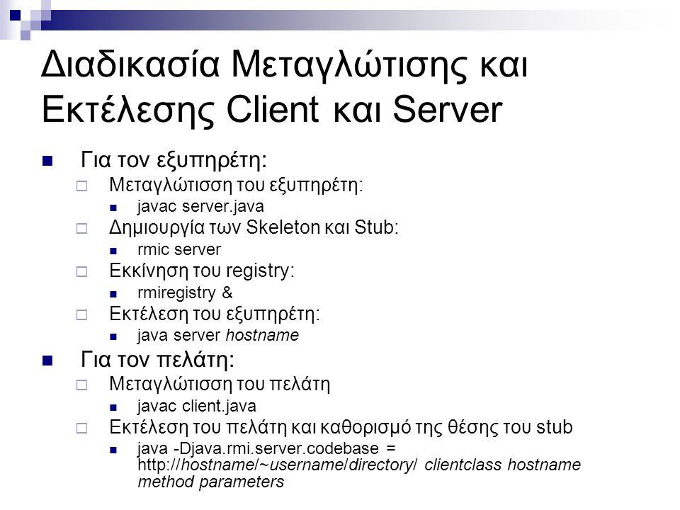 Διαδικασία Μεταγλώτισης και Εκτέλεσης Client και Server