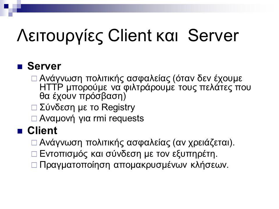 Λειτουργίες Client και Server