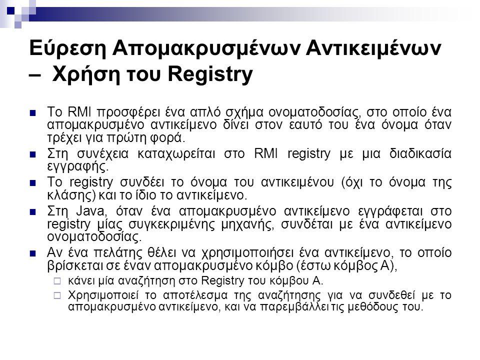Εύρεση Απομακρυσμένων Αντικειμένων – Χρήση του Registry