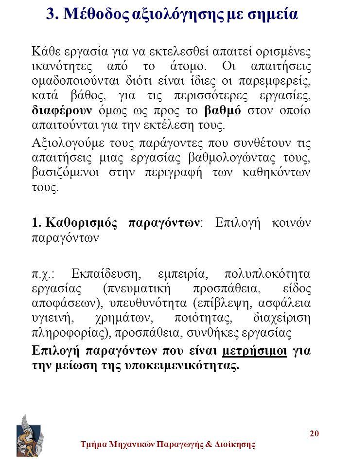 3. Μέθοδος αξιολόγησης με σημεία
