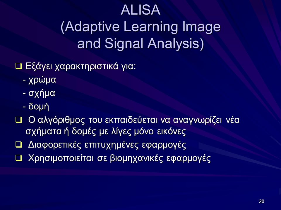 ALISA (Adaptive Learning Image and Signal Analysis)