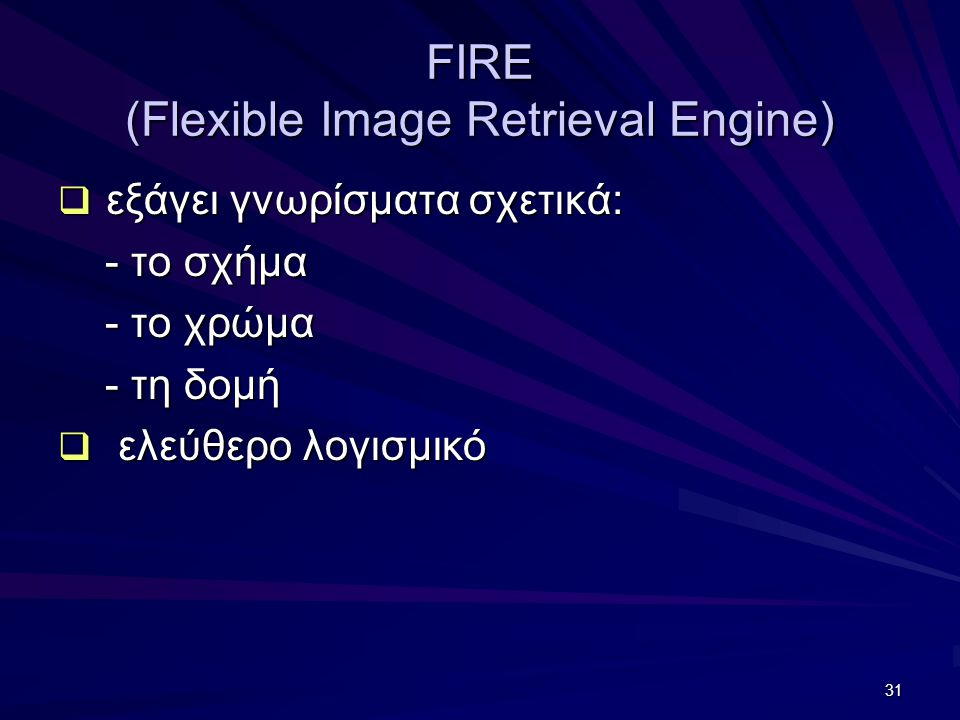 FIRE (Flexible Image Retrieval Engine)