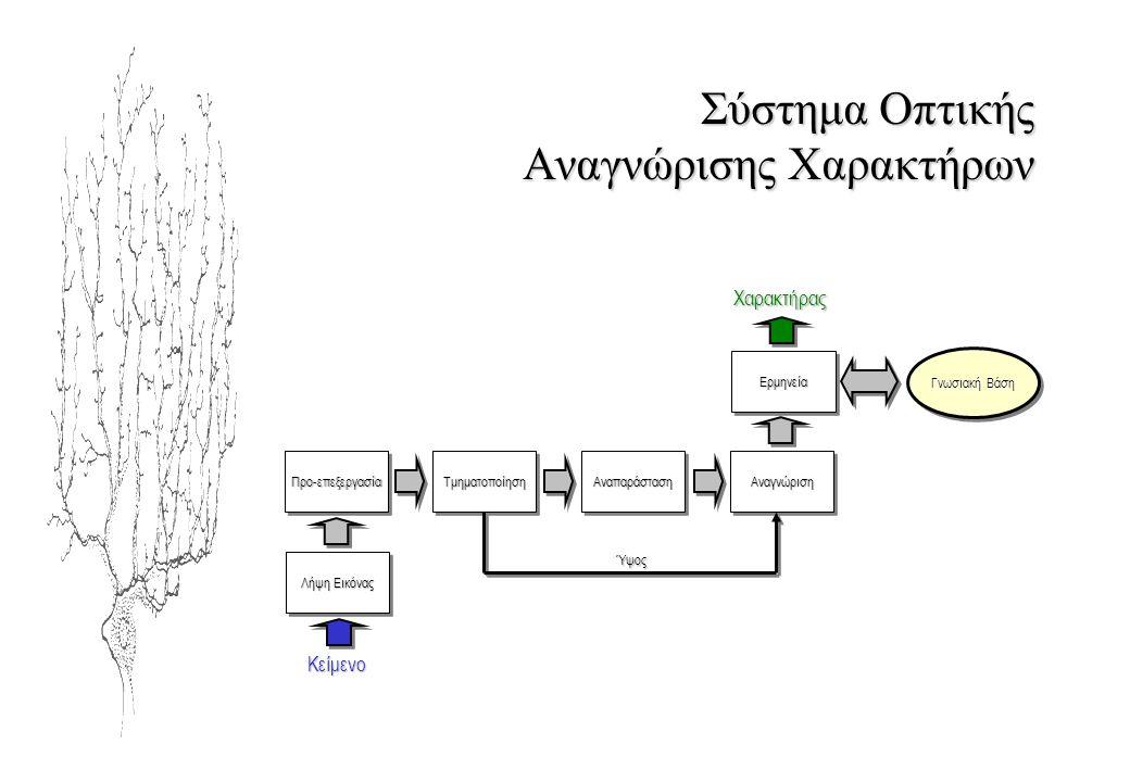 Σύστημα Οπτικής Αναγνώρισης Χαρακτήρων
