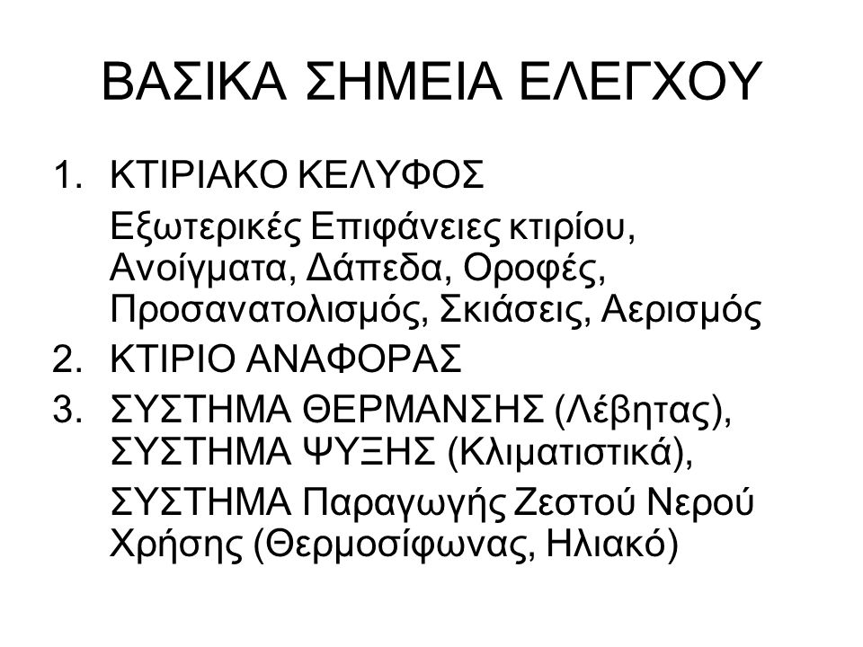 ΒΑΣΙΚΑ ΣΗΜΕΙΑ ΕΛΕΓΧΟΥ ΚΤΙΡΙΑΚΟ ΚΕΛΥΦΟΣ