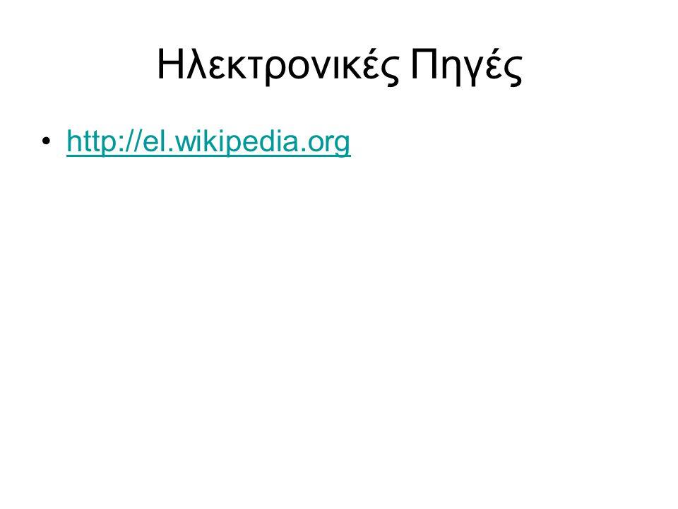 Ηλεκτρονικές Πηγές http://el.wikipedia.org