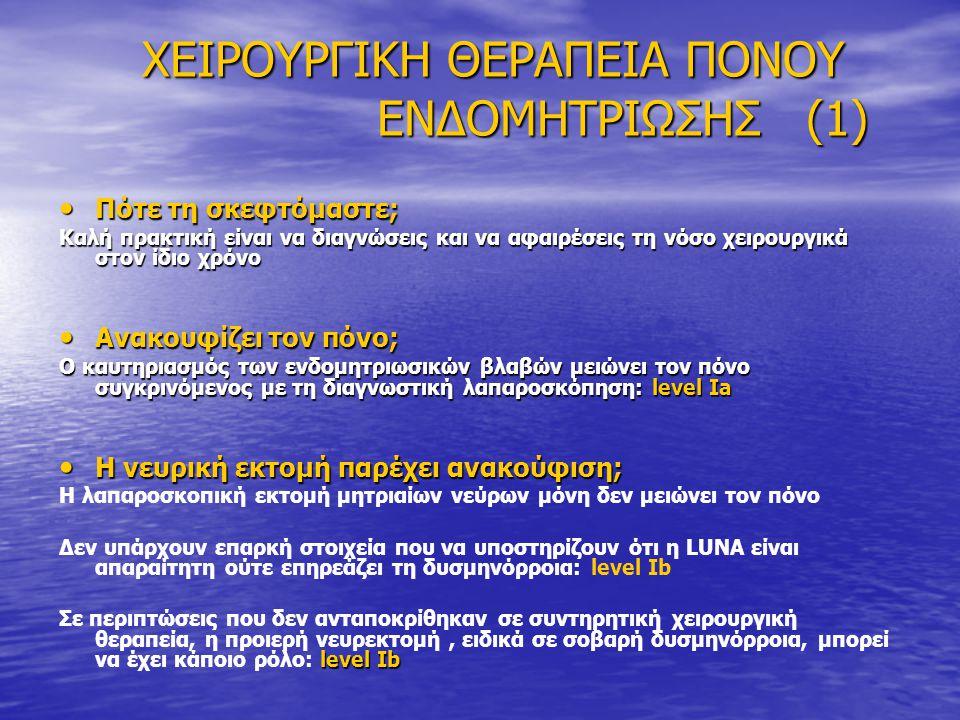 ΧΕΙΡΟΥΡΓΙΚΗ ΘΕΡΑΠΕΙΑ ΠΟΝΟΥ ΕΝΔΟΜΗΤΡΙΩΣΗΣ (1)