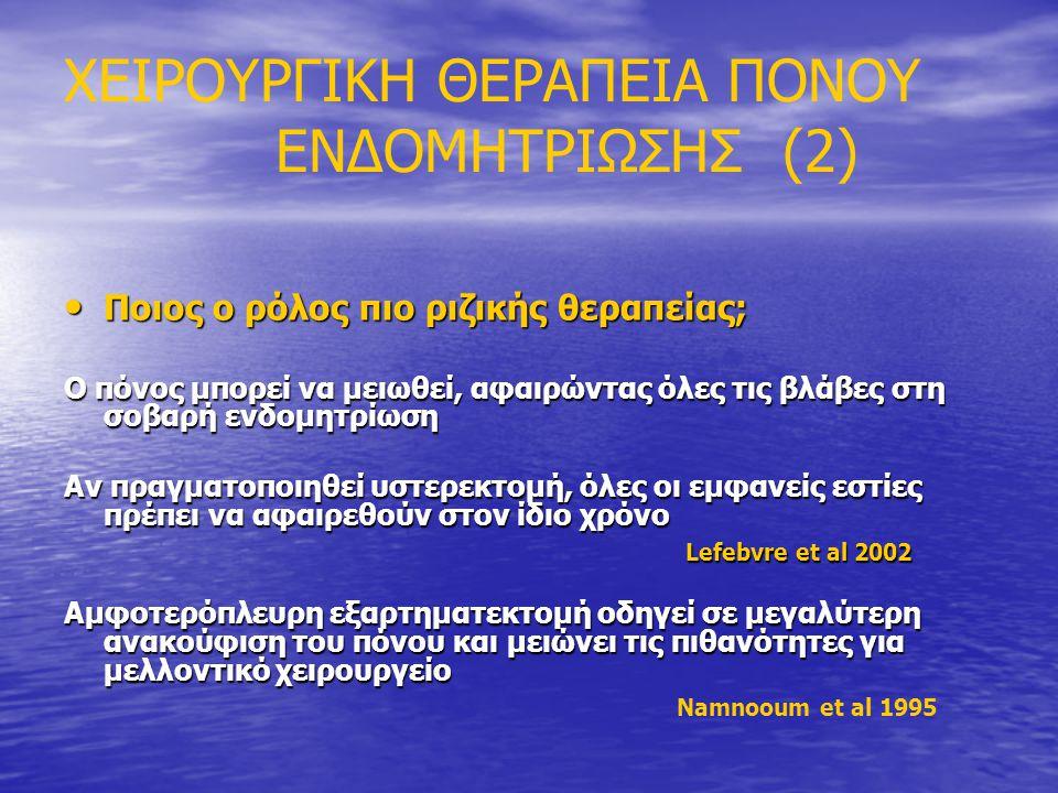 ΧΕΙΡΟΥΡΓΙΚΗ ΘΕΡΑΠΕΙΑ ΠΟΝΟΥ ΕΝΔΟΜΗΤΡΙΩΣΗΣ (2)