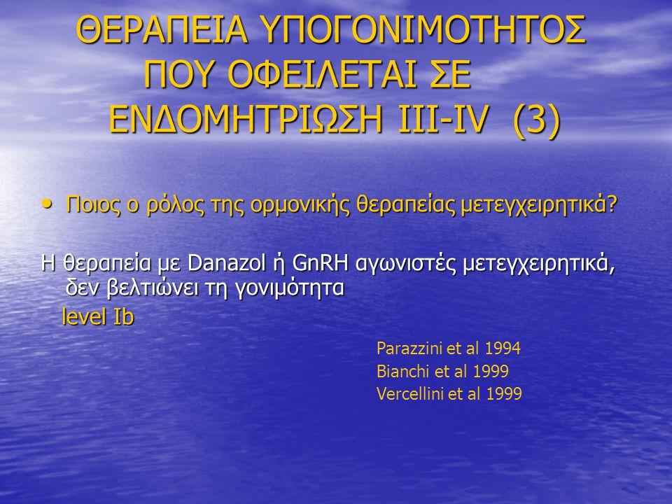 ΘΕΡΑΠΕΙΑ ΥΠΟΓΟΝΙΜΟΤΗΤΟΣ ΠΟΥ ΟΦΕΙΛΕΤΑΙ ΣΕ ΕΝΔΟΜΗΤΡΙΩΣΗ III-IV (3)