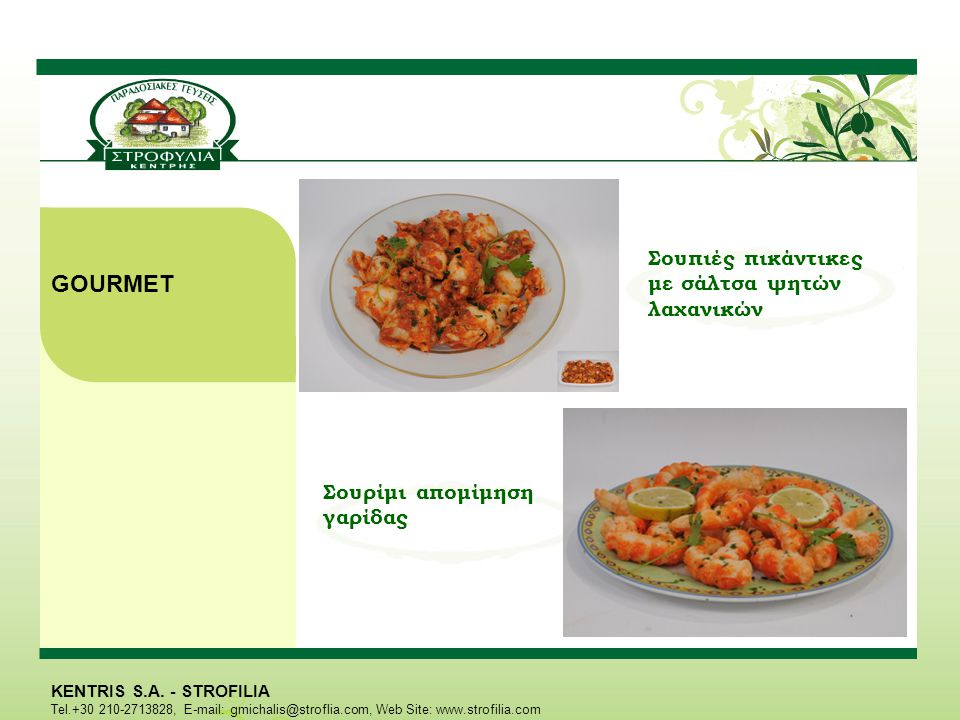 GOURMET Σουπιές πικάντικες με σάλτσα ψητών λαχανικών