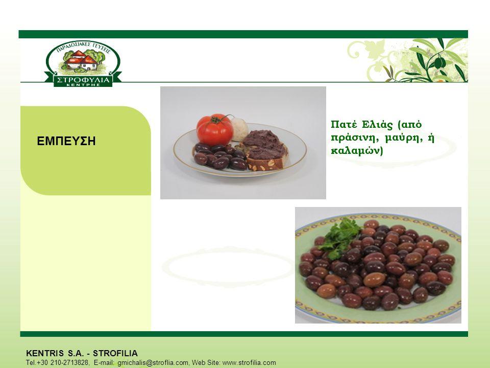 ΕΜΠΕΥΣΗ Πατέ Ελιάς (από πράσινη, μαύρη, ή καλαμών)