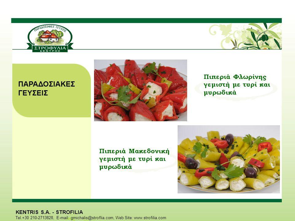 ΠΑΡΑΔΟΣΙΑΚΕΣ ΓΕΥΣΕΙΣ Πιπεριά Φλωρίνης γεμιστή με τυρί και μυρωδικά