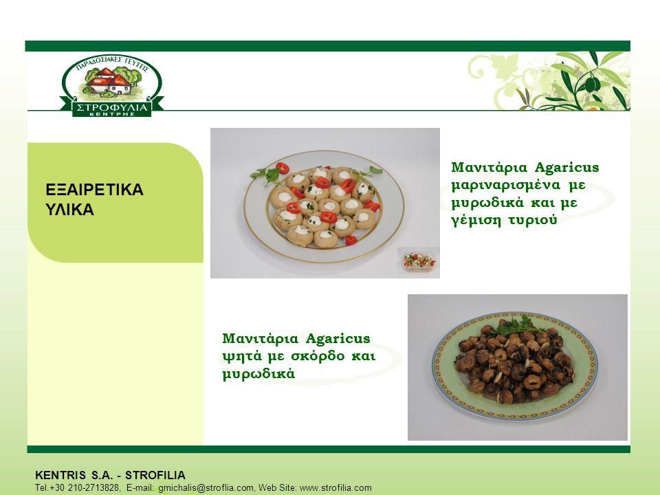Μανιτάρια Agaricus μαριναρισμένα με μυρωδικά και με γέμιση τυριού