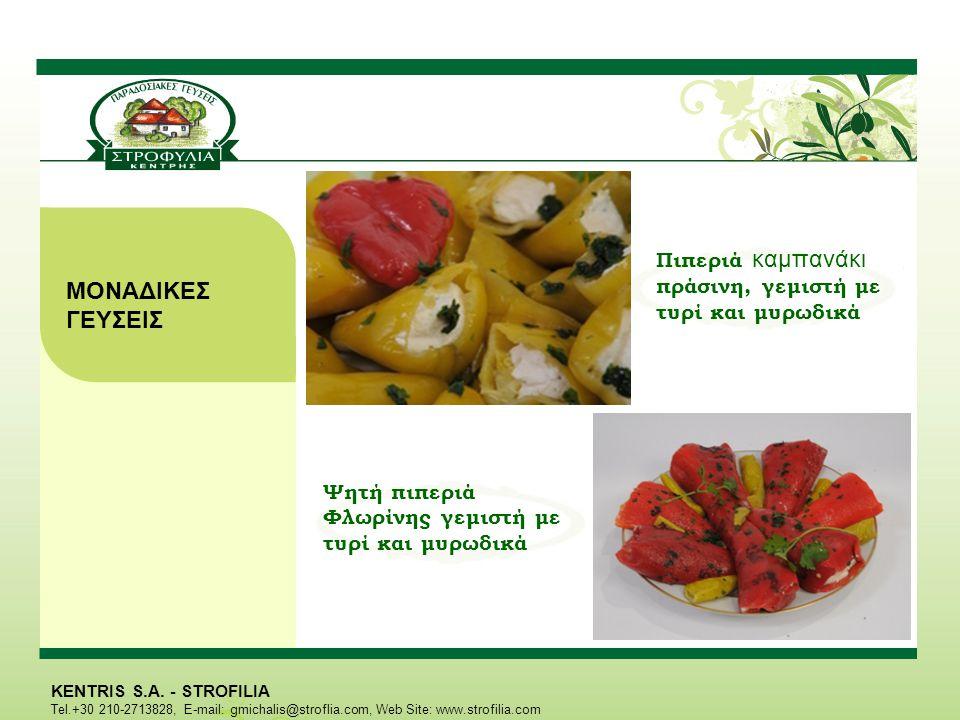 Πιπεριά καμπανάκι πράσινη, γεμιστή με τυρί και μυρωδικά