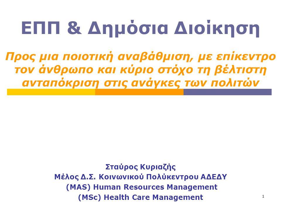 ΕΠΠ & Δημόσια Διοίκηση Προς μια ποιοτική αναβάθμιση, με επίκεντρο τον άνθρωπο και κύριο στόχο τη βέλτιστη ανταπόκριση στις ανάγκες των πολιτών.