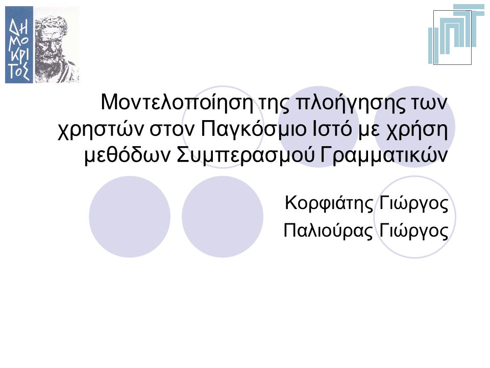 Κορφιάτης Γιώργος Παλιούρας Γιώργος