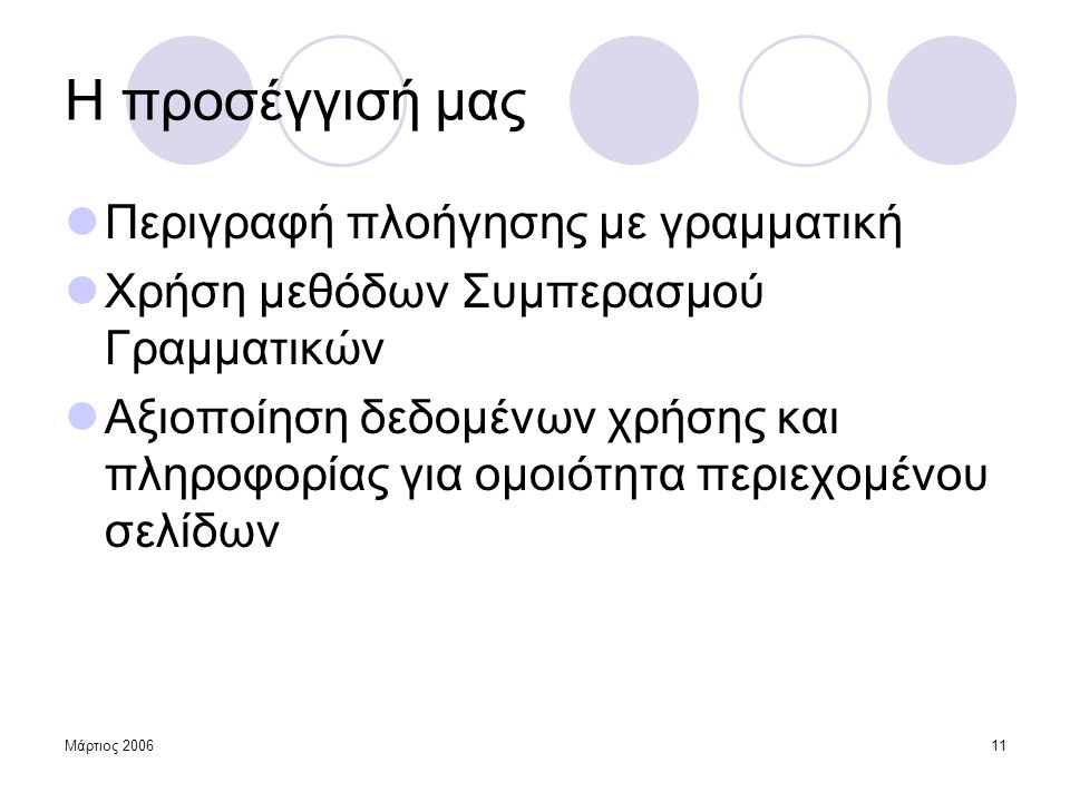 Η προσέγγισή μας Περιγραφή πλοήγησης με γραμματική