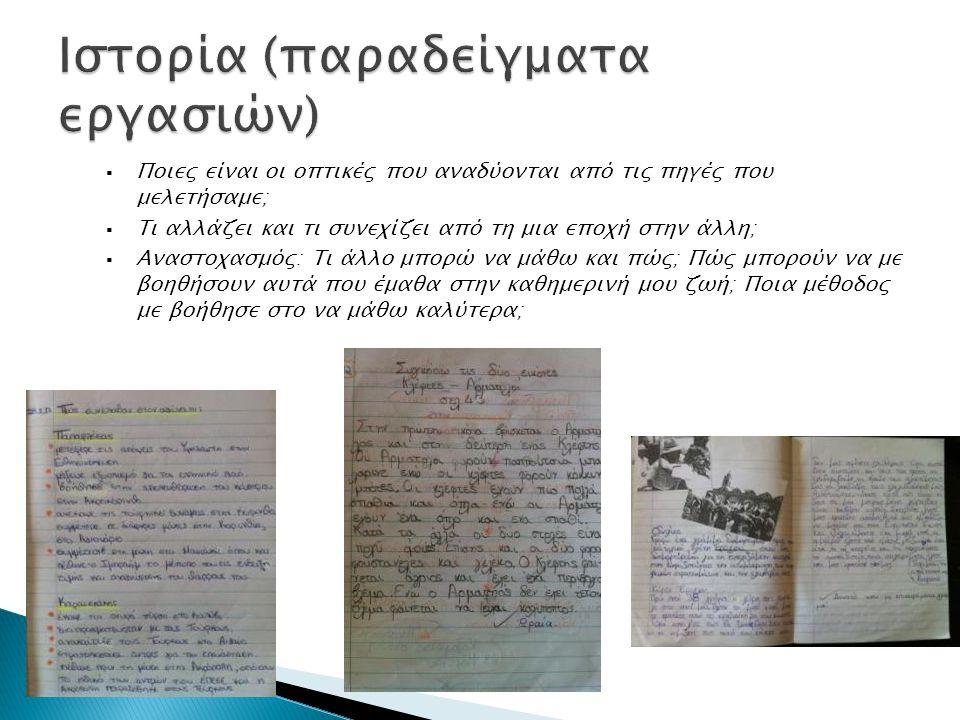 Ιστορία (παραδείγματα εργασιών)