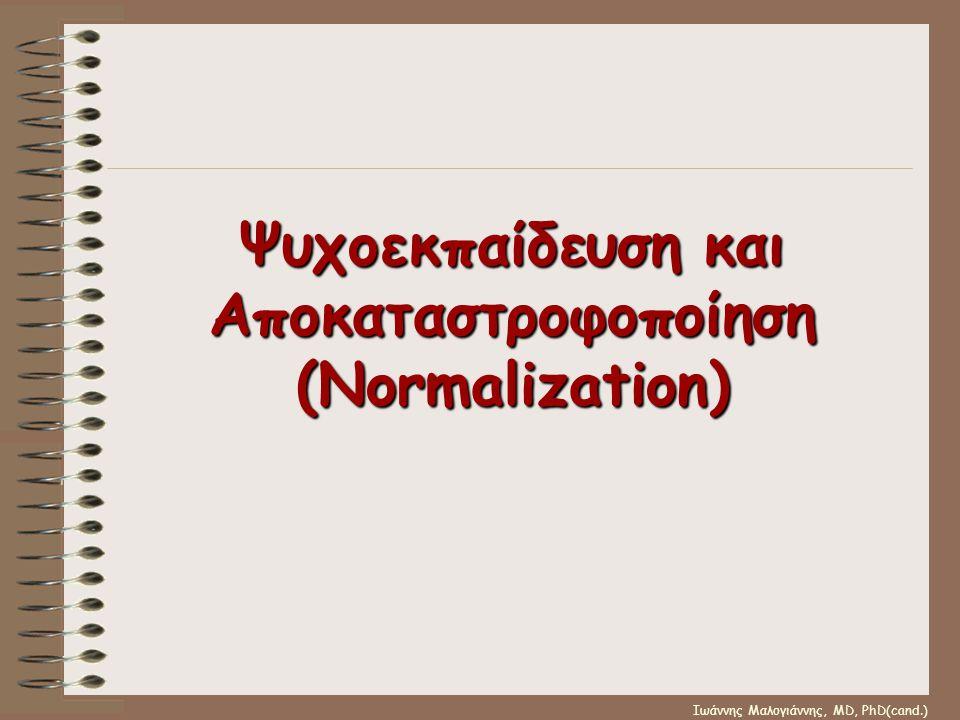 Ψυχοεκπαίδευση και Αποκαταστροφοποίηση (Normalization)