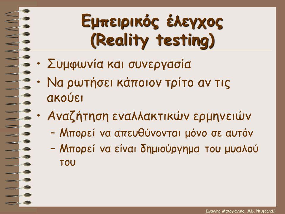 Εμπειρικός έλεγχος (Reality testing)