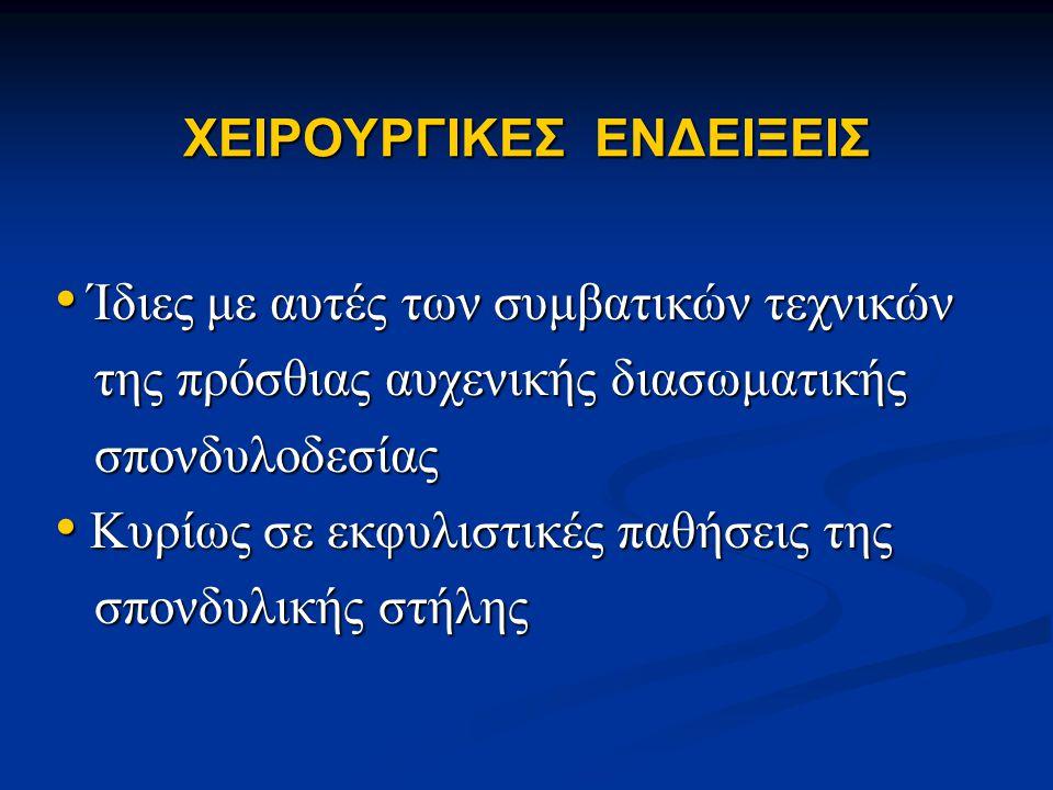 ΧΕΙΡΟΥΡΓΙΚΕΣ ΕΝΔΕΙΞΕΙΣ