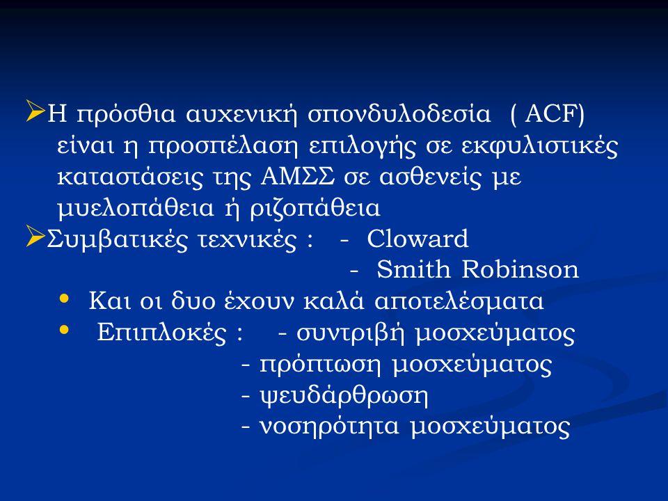 H πρόσθια αυχενική σπονδυλοδεσία ( ACF)