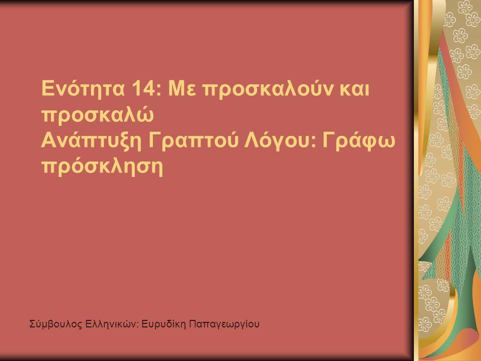 Σύμβουλος Ελληνικών: Ευρυδίκη Παπαγεωργίου