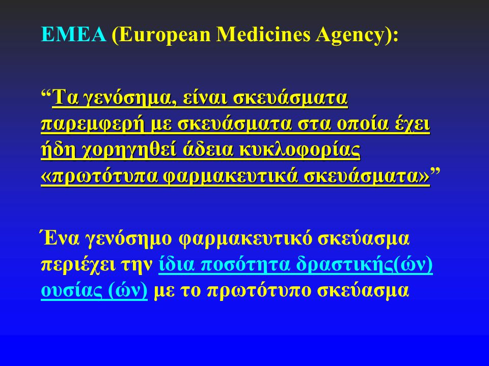 ΕΜΕΑ (European Medicines Agency):