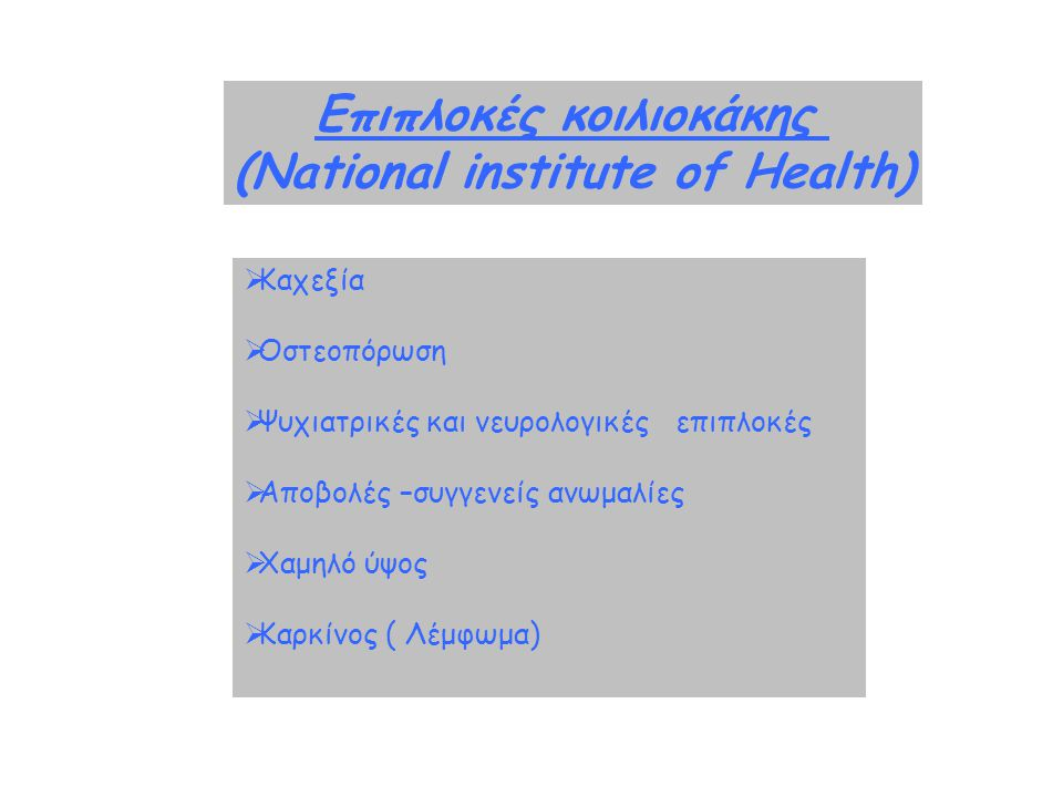Επιπλοκές κοιλιοκάκης (National institute of Health)